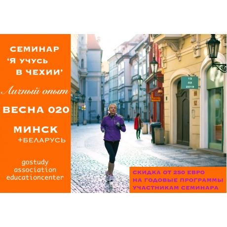 Новый семинар по обучению в ЧЕХИИ.