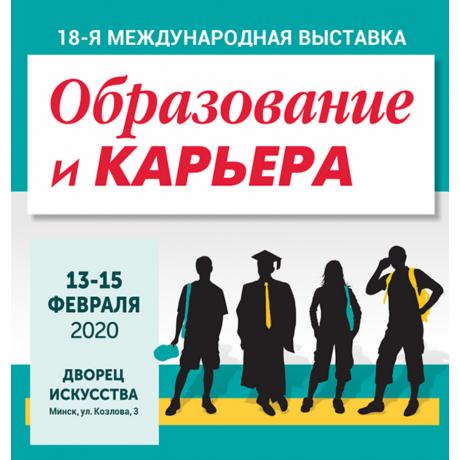 """БЕЛСТАДИ - УЧАСТНИК ВЫСТАВКИ """"ОБРАЗОВАНИЕ И КАРЬЕРА 2020"""""""