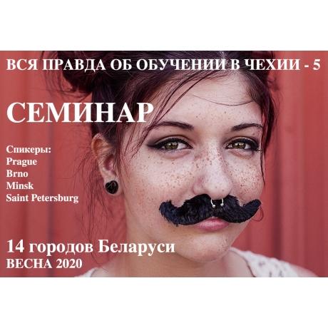 """Бесплатный семинар """"Обучение в Чехии - 5"""". Регистрация."""