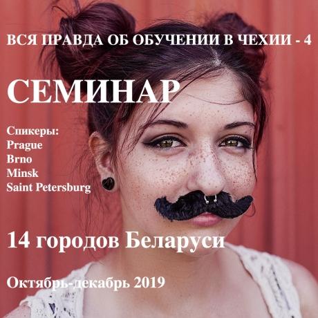 """Семинар """"Вся правда об обучении в Чехии - 4"""". Языковые курсы, высшее в Чехии."""
