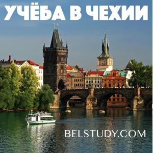 Актуально  на тему обучения в Чехии. Стоимость проживания, список ВУЗов, работа, нострификация, вид на жительство. >