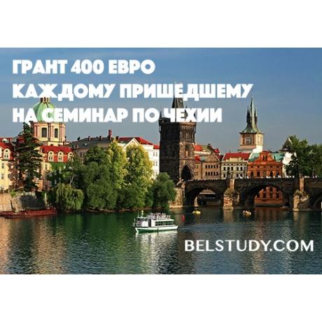 Скидка 400 евро на годовые курсы в Чехии!