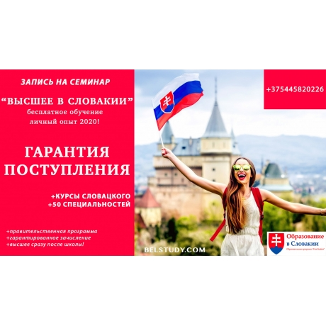 """Внимание семинар! """"Высшее в Словакии. Бесплатное обучение. Личный опыт 2020."""""""