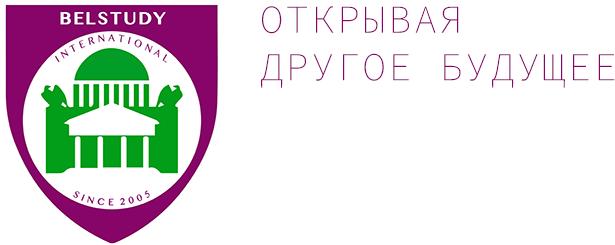 BELSTUDY INTERNATIONAL   -   надёжное международное образовательное агентство из Беларуси. ВУЗы и языковые курсы за рубежом. Мы главные эксперты в этой области. Вы легко убедитесь в этом просто пообщавшись с нами. Let's study abroad!